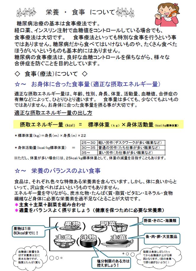 syokuji1.fw