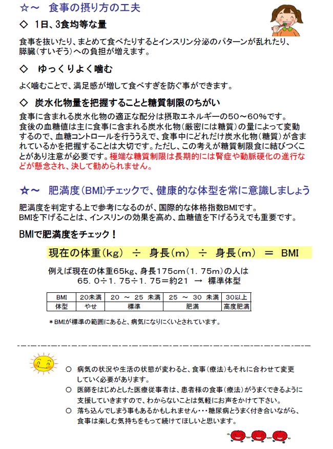 syokuji3.fw